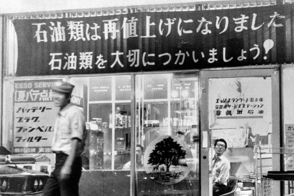 A banner calling for saving oil is displayed at a petrol station amid oil crisis circa 1973 in Japan.